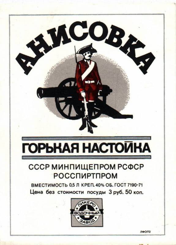 Анисовка в СССР