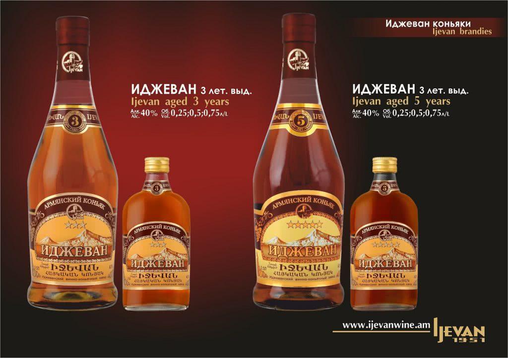 Коньяк Иджеван