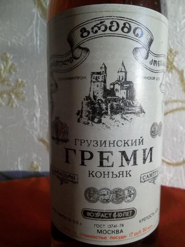 Коньяк Греми