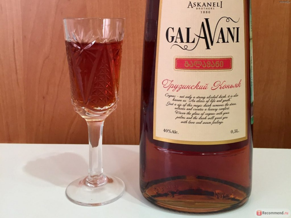 Коньяк Galavani