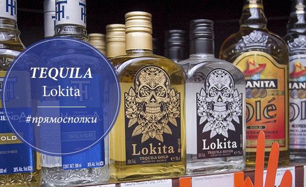 Текила Lokita Локита