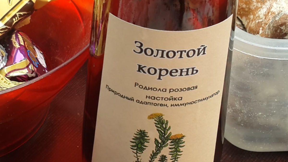 Рецепт приготовления настойки золотого корня