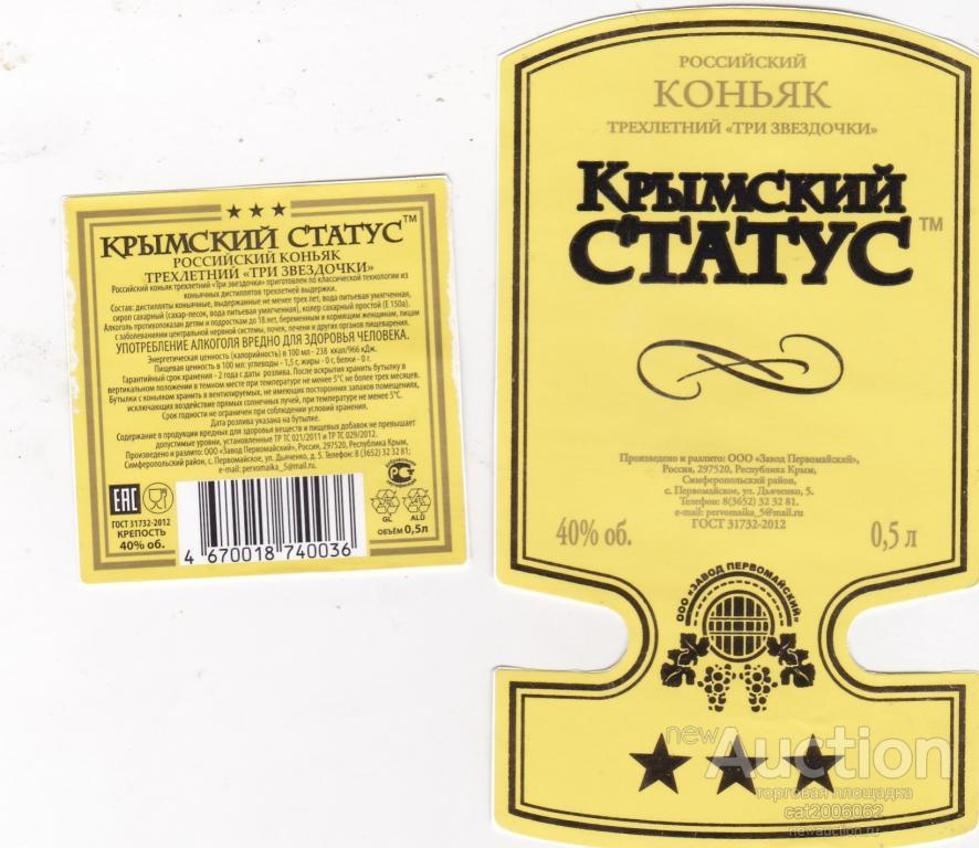 Коньяк «Крымский статус»