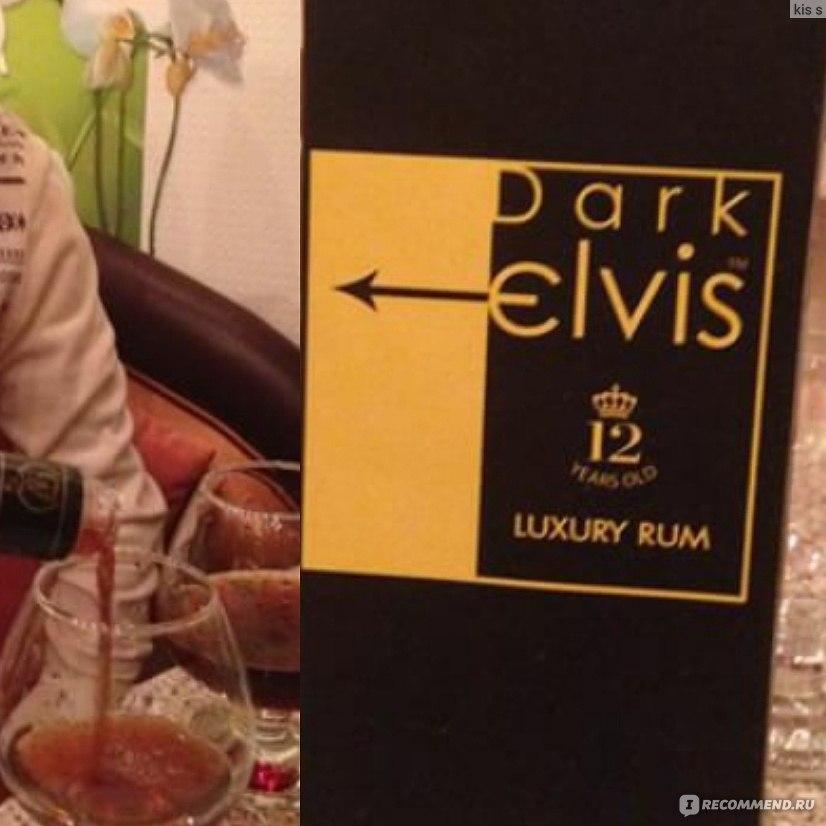 Ром Elvis Элвис